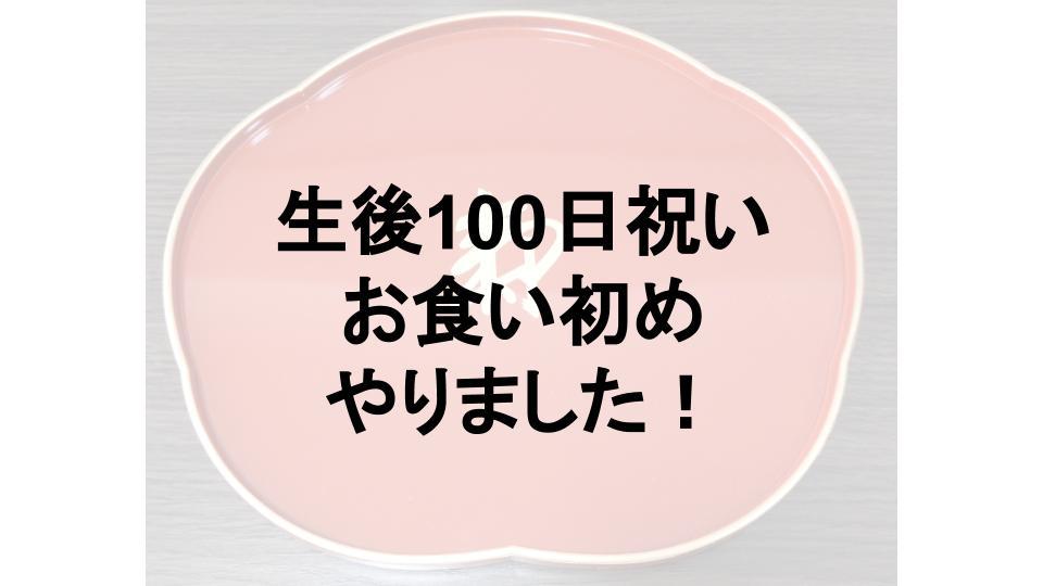 生後100日祝いお食い初め