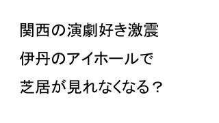 兵庫県伊丹市が演劇の街を卒業?「断固反対」の署名をしてみた