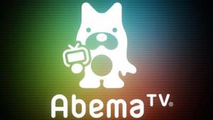 AbemaTVがChromeで再生できない問題の解決方法と漂う失敗臭について