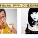 宇多田ヒカルの名曲「道」はPPAPをパクっているんじゃないか説
