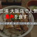 【ランチ】新三浦地どり亭(大阪)で鳥丼を食す