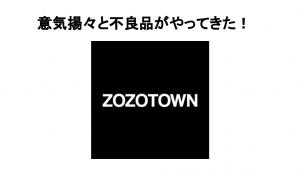 ZOZOTOWNに返品する方法。送料は?セール品はダメ?疑問に答えます。