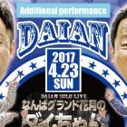 ダイアン単独ライブ「追加公演のダイちゃん」人気すぎてチケット取れず!