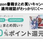 Amazonで書籍まとめ買いキャンペーンが適用されるかがすこぶるわかりにくい