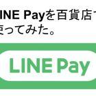 LINE Pay(ラインペイ)を阪急百貨店で実際に使ってみた